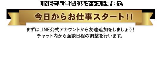LINEに友達追加&キャスト登録で5,000pt※プレゼント中!!※5,000円相当 まずはLINE公式アカウントから友達追加をしましょう!チャット内から面談日程の調整を行います。